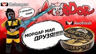 MORDOR Geksagen хайпим дальше/Avotinsh и свиньи страдают/Lineage 2 Classic Gran Kain