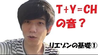 T+Y=CH? 英語らしい発音に必要な3要素!① 英検1級、TOEIC満点、IELTS8.5