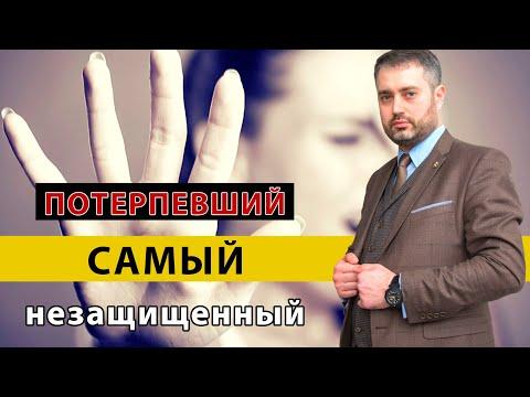 Потерпевший и уголовный процесс| кто самый беззащитный? | советы адвоката Ихсанова