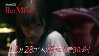 Re:Mind | Trailer #1