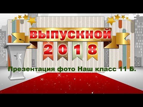 ВЫПУСКНИК 2018 г.Презентация фото Наш класс 11 Б.