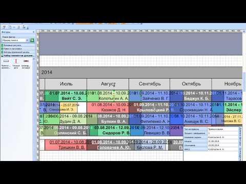 Составление графика отпусков при помощи Visio