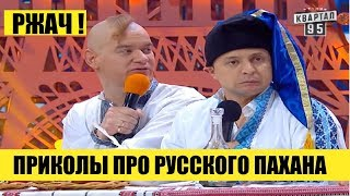 Я РЖАЛ ПОЛ ЧАСА - Приколы про русского пахана - Порвали зал в клочья!