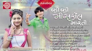 Ghadi Ghadi Misscall Marti ||Gujarati Letest Lokgeet||Kamlesh Barot
