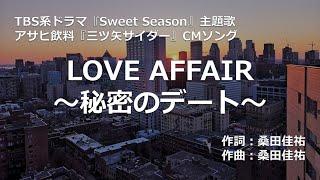 【カラオケ】LOVE AFFAIR~秘密のデート~ / サザンオールスターズ - YouTube