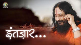 Intezaar | इंतजार | DJJS Bhajan