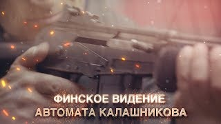 Финское видение автомата Калашникова