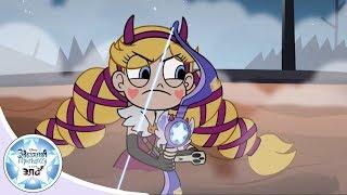 Звёздная принцесса и силы зла - серия 15  сезон 3 | Мультфильм Disney