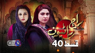 Raaj Raniyun || 40 Episode || On KTN ENTERTAINMENT
