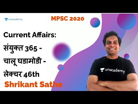 Current Affairs: संयुक्त 365 - चालू घडामोडी - लेक्चर 46th I Shrikant Sathe I MPSC 2020