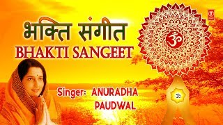 रविवार Special भजन I भक्ति संगीत I Superhit Bhajans I Bhakti Sangeet I ANURADHA PAUDWAL - Download this Video in MP3, M4A, WEBM, MP4, 3GP