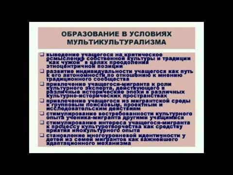 Многонациональность России как отличительная черта её исторического развития на примере положений Историко-культурного стандарта (продолжение)