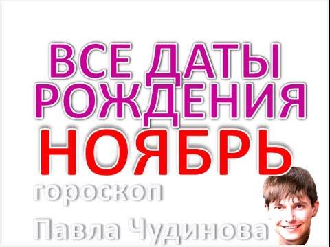 Гороскоп 5 марта