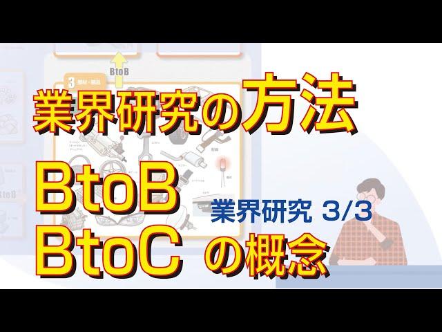 業界研究の方法 ~BtoC/BtoBという概念~