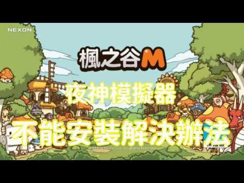 【楓之谷M】夜神模擬器實測安裝到開啟遊戲成功!