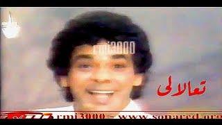 محمد منير - تعالالى   كليب   Mohamed Mounir - T3alaly