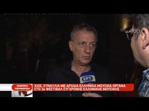 Χίος: Συναυλία με αρχαία ελληνικά μουσικά όργανα| 09/07/2019 | ΕΡΤ