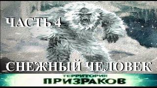 Снежный человек. Часть 04. Территория Призраков. Серия 38.