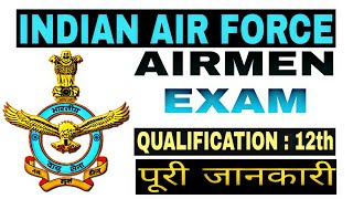 How to Join Indian Air Force After 12th | Indian Air Force Airmen Exam Details in Hindi |