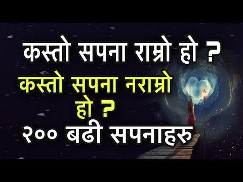कुन सपनाको फल के हुन्छ ? Sapana ko Fal /Swapna Sastra