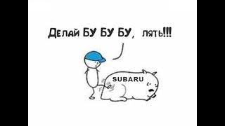 Subaru Legacy. ТОТАЛьный обман официального дилера!