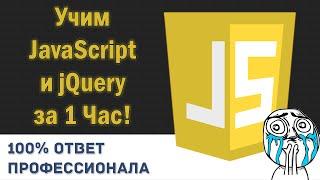 УчимJavaScript/jQueryза1час!#ОтПрофессионала