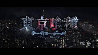 """MIRA LOS TRÁILERS LIVE- ACTION DE LA PELÍCULA DE """"TOKYO GHOUL"""""""