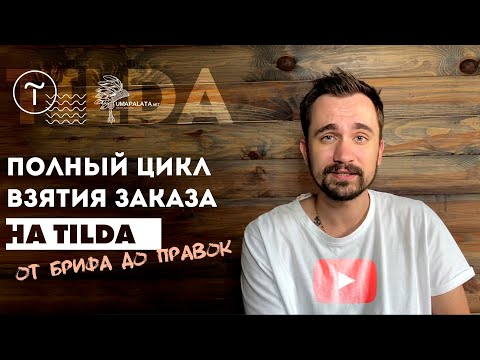 Полный цикл взятия заказа на Tilda | Договор, правки, оплата, секреты.