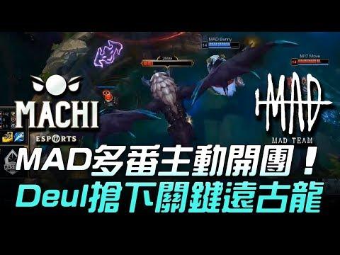 M17 vs MAD MAD多番主動開團 Deul搶下關鍵遠古龍!Game2