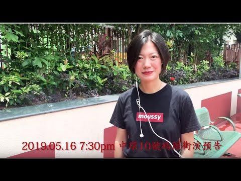 2019.05.167:30pm中環10號碼頭街演預告, 香港旺角小龙女龙婷