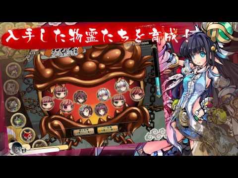 九十九姫の動画サムネイル