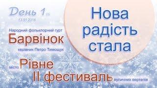 гурт Барвінок, м.Рівне ІІ фестиваль Нова радість стала