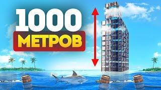 НЕБОСКРЕБ ВЫСОТОЙ 1000 МЕТРОВ В ОТКРЫТОМ ОКЕАНЕ! - RAFT МУЛЬТИПЛЕЕР