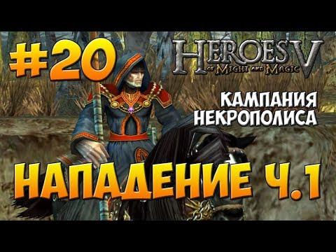 Развитие героя в героях 3 меча и магии
