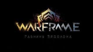 РАВНИНЫ ЭЙДОЛОНА уже  доступна (Warframe)