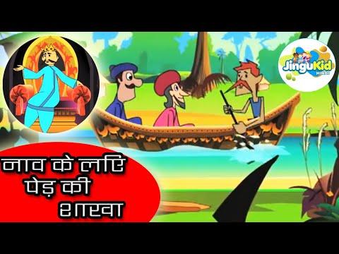 New Animated Trending Story in Hindi 2018 | Tree trunk for boat | नाव के लिए वृक्ष ट्रंक