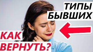 Позиция БЫВШЕЙ ПРИ РАССТАВАНИИ -Как БЫСТРО вернуть девушку / жену?