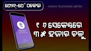 PhonePe Fraud- Rs 35000 Gone In 16 Seconds