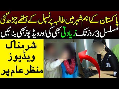 پاکستانی معصوم طالبہ کے ساتھ کیا واقع پیش آگیا:ویڈیو دیکھیں