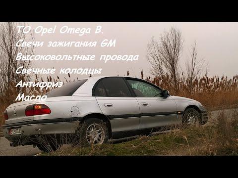 Opel Omega B. 1998 год. x20xev. Автомат. ТО - свечи, высоковольтные провода, свечные колодцы и т.д.