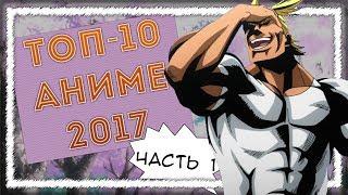 ТОП 10 АНИМЕ 2017 ГОДА Часть 1