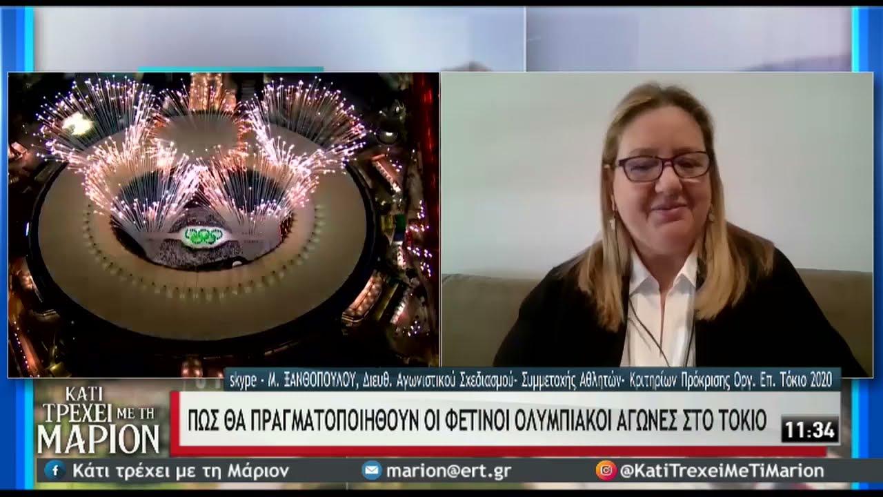 Πώς θα πραγματοποιηθούν οι φετινοί Ολυμπιακοί αγώνες; | 03/04/21 | ΕΡΤ
