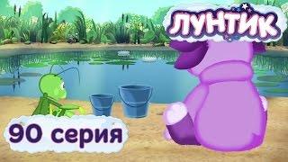 Лунтик и его друзья - 90 серия