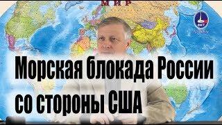 Валерий Пякин. Морская блокада России со стороны США .(Россия онлайн)