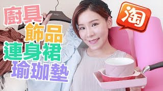 淘寶開箱+試穿: 顯瘦連身裙|便宜廚具|精美耳環|實用瑜珈墊 ♡ Tao Bao Haul 2017 (III)
