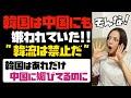 【悲報】韓国は中国にも嫌われていた!!韓流コンテンツ禁止!韓国はあれだけ中国に媚びているのに...。