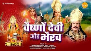वैष्णो देवी और भैरव | Vaishno Devi Aur Bhairav | Movie | Tilak -  MOVIE