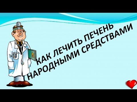 Лучшее лекарство для лечении печени