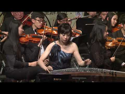 《梁祝》  2015 化蝶再現    何占豪古箏作品 徐惠綺古箏協奏曲音樂會