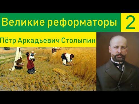 Великие реформаторы #2: Пётр Аркадьевич Столыпин.